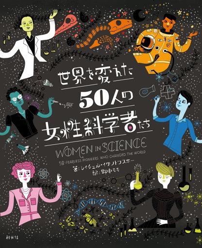 『世界を変えた50人の女性科学者たち』(創元社)表紙