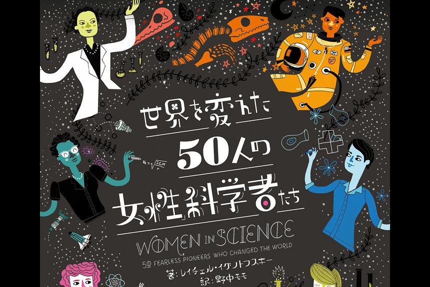 科学は男性だけのものじゃない。絵本『世界を変えた50人の女性科学者たち』