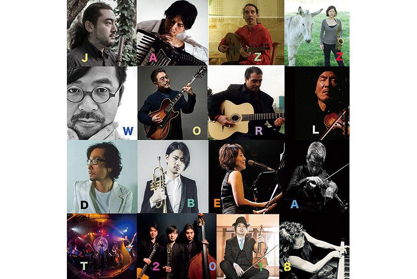 『Jazz World Beat』が示す、変化するワールドミュージック事情
