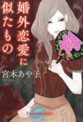 宮木あや子『婚外恋愛に似たもの』表紙(光文社文庫)