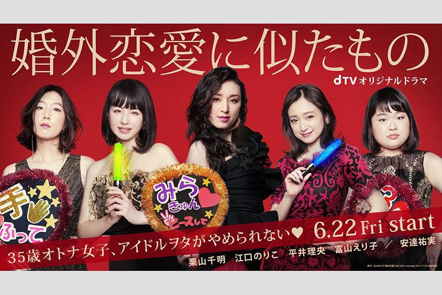 5人の女性と5人のアイドル。ドルオタ描く『婚外恋愛に似たもの』がドラマ化