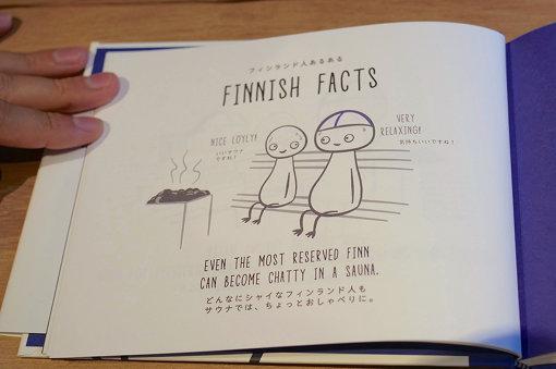 絵本のなかの1ページ「どんなにシャイなフィンランド人も サウナでは、ちょっとおしゃべりに」