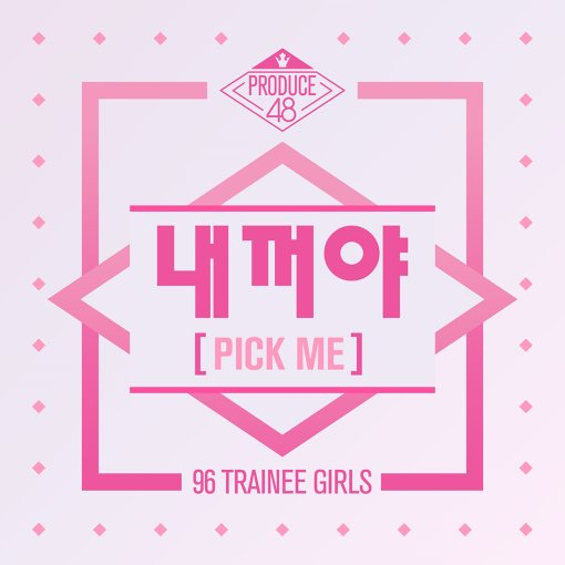 ">『PRODUCE48』練習生96人の団体曲""Pick Me""ビジュアル ©CJ E&M Corporation, all rights reserve"