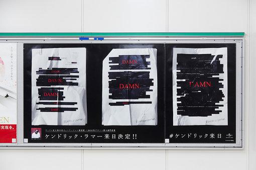 ケンドリック・ラマーの広告が掲出された国会議事堂前駅構内