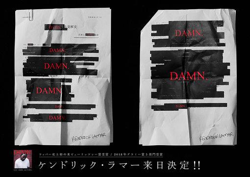 国会議事堂前駅、霞ヶ関駅に掲出されたケンドリック・ラマーの広告