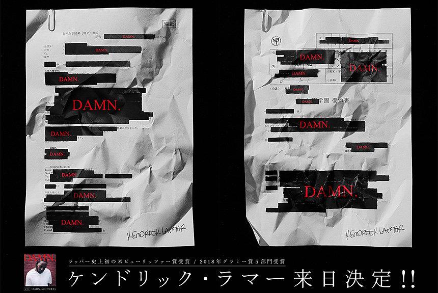 ケンドリック・ラマーの黒塗り広告が突如、霞ヶ関駅&国会議事堂前駅に出現