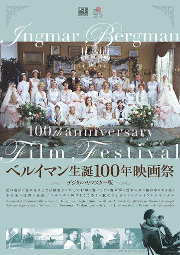 『ベルイマン生誕100年映画祭』が7月21日(土)よりYEBISU GARDEN CINEMA他全国順次ロードショー