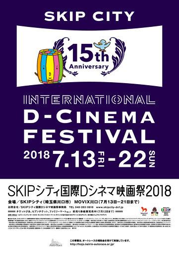 『SKIPシティ国際Dシネマ映画祭』メインビジュアル