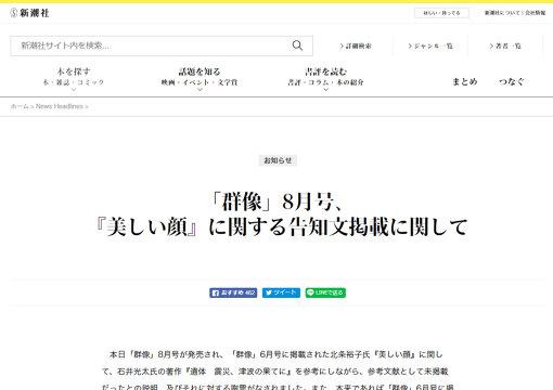 新潮社オフィシャルサイトより