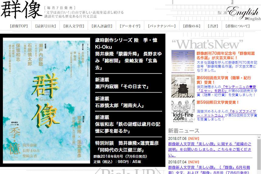芥川賞候補作『美しい顔』全文無料公開。講談社は経緯を時系列で説明