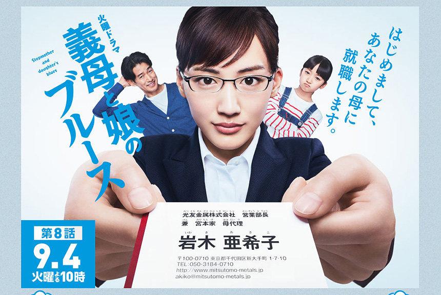 綾瀬はるか主演ドラマ『義母と娘...