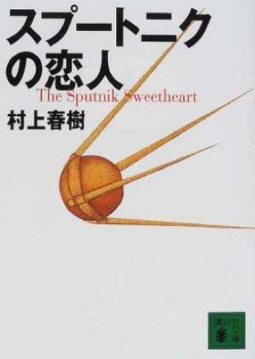 村上春樹『スプートニクの恋人』(講談社文庫)