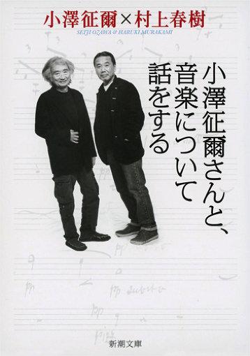 村上春樹・小澤征爾『小澤征爾さんと、音楽について話をする』(新潮文庫)