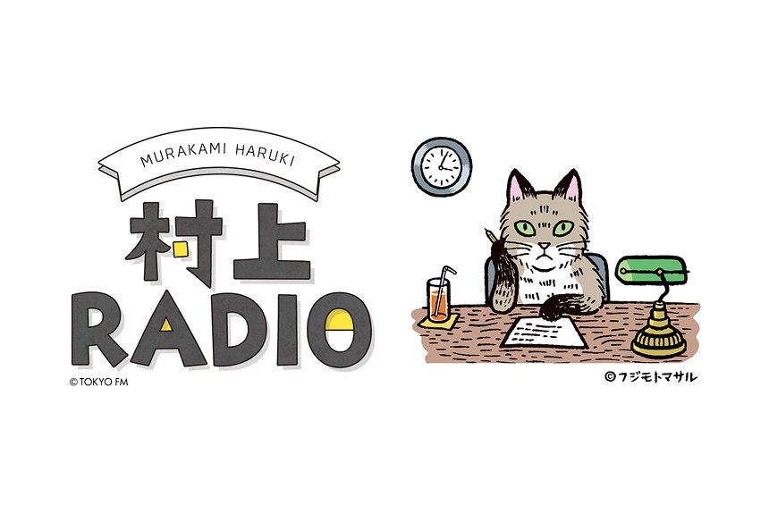 「DJ村上春樹」はどんな曲をかける? TOKYO FM『村上RADIO』放送間近