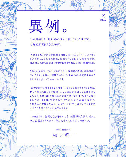 『さよならミニスカート』連載開始時に特設サイトに掲載された相田編集長による文章