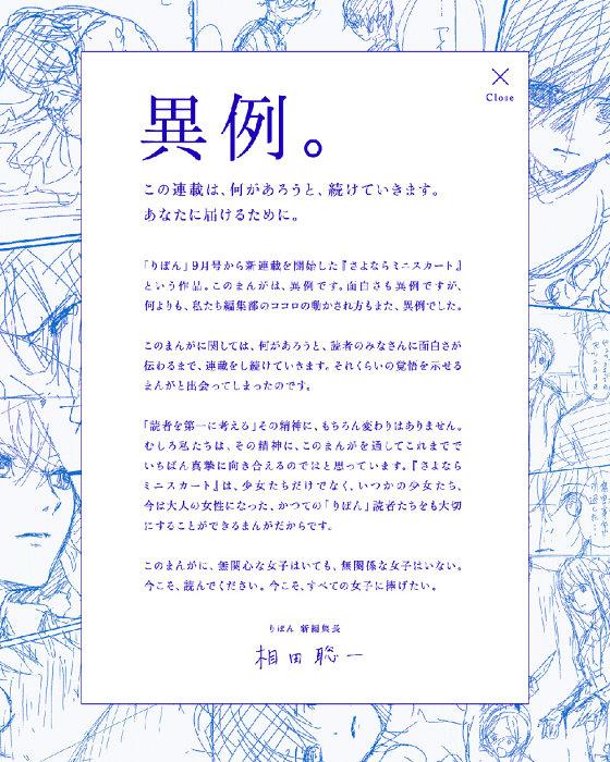 りぼん』新編集長が異色の新連載『さよならミニスカート』にかける想い ...