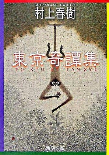 村上春樹『東京奇譚集』(新潮文庫)