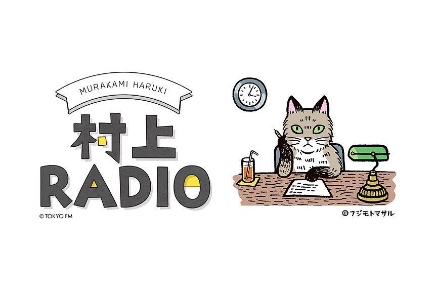 「DJ村上春樹」再び登場。TOKYO FM『村上RADIO』第2弾が放送間近