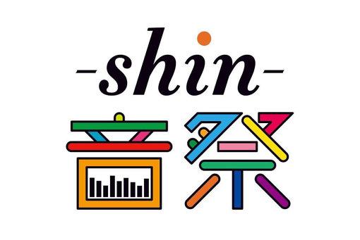 『-shin-音祭』メインビジュアル。出演:Ovall、ミツメ、カネコアヤノ、OGRE YOU ASSHOLE、jan and naomi、おとぎ話、環ROYなど