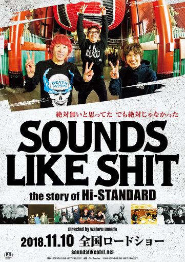 『SOUNDS LIKE SHIT: the story of Hi-STANDARD』