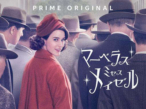 『マーベラス・ミセス・メイゼル』キービジュアル。シーズン1はAmazon Prime Videoで配信中だ