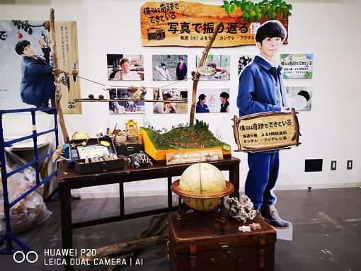 『僕らはドラマと音楽と奇跡でできている体感ライブ』のロビー展示