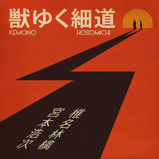 """椎名林檎と宮本浩次""""獣ゆく細道""""ジャケット"""