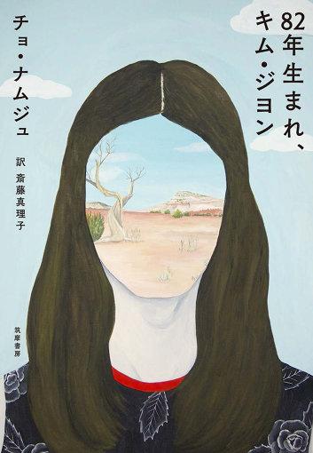 チョ・ナムジュ『82年生まれ、キム・ジヨン』表紙。装丁は名久井直子、装画は榎本マリコが担当。榎本は1982年生まれ