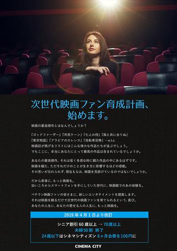 立川シネマシティで2019年4月から始動する「次世代映画ファン育成計画」