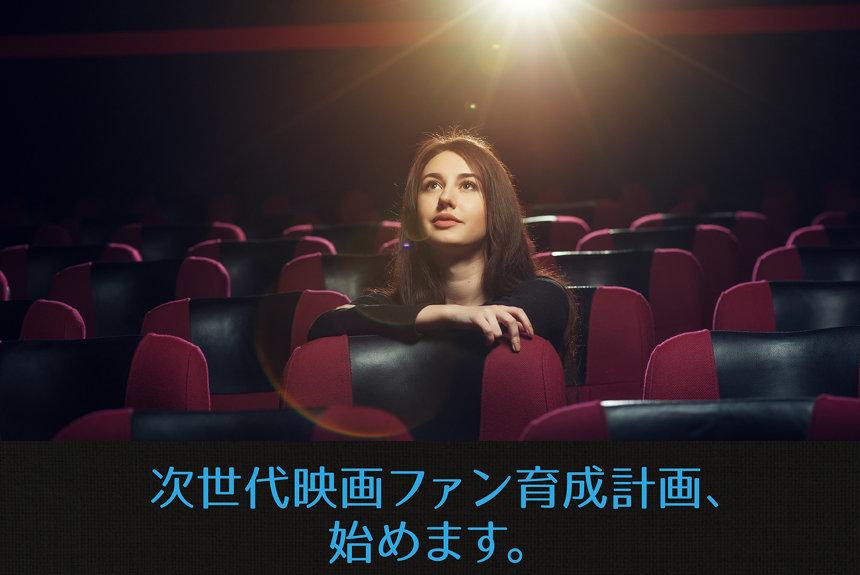 立川シネマシティの「次世代映画ファン育成計画」とは? 意図や想いを訊く