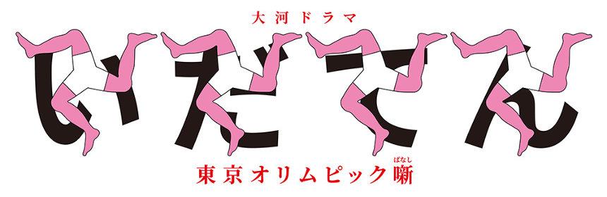 NHK大河『いだてん』前半終了。宮藤官九郎が描く「負けた人」の物語 ...