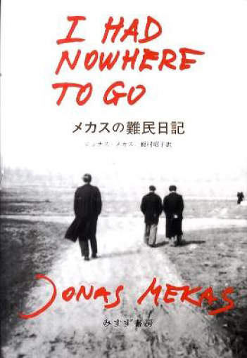 飯村昭子が翻訳を担当した『メカスの難民日記』書影