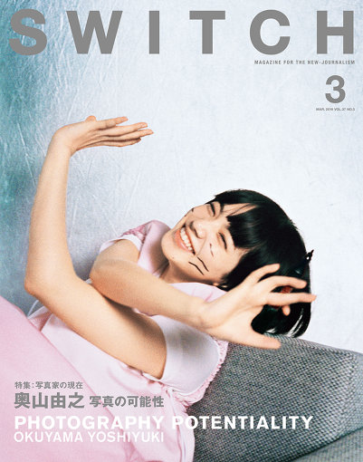 『SWITCH Vol.37 No.3』表紙