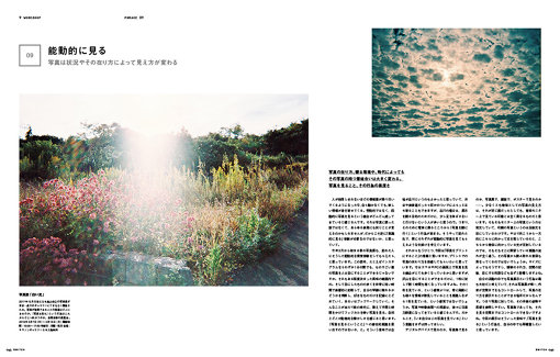 『SWITCH Vol.37 No.3』より
