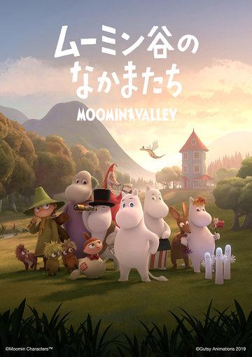 『ムーミン谷のなかまたち』 ©Moomin Characters TM ©Gutsy Animations 2019