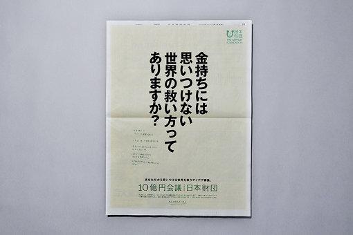日本経済新聞一面広告 / 特設サイトを見る