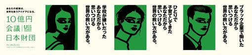 渋谷駅ハチ公前 憲章ボード