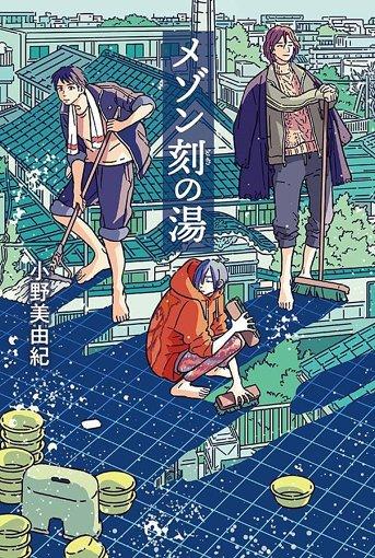 小野美由紀『メゾン刻の湯』