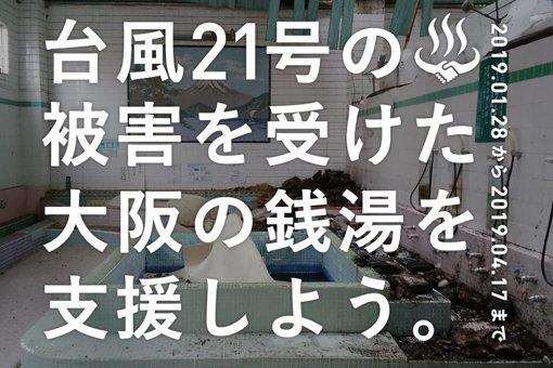 台風21号の被害を受けた大阪の銭湯を支援しよう。【大阪府公衆浴場組合×東京銭湯】ビジュアル