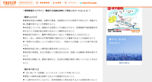 TBSラジオ『荻上チキ・Session-22』オフィシャルサイトより