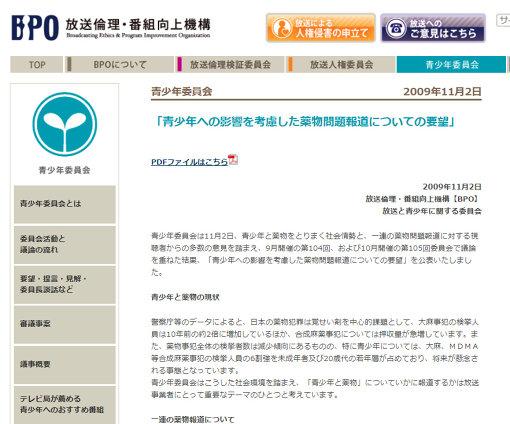 放送倫理・番組向上機構(BPO)オフィシャルサイトより