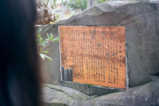 カネボウ公園にあった碑の裏側。碑の由来が記されている