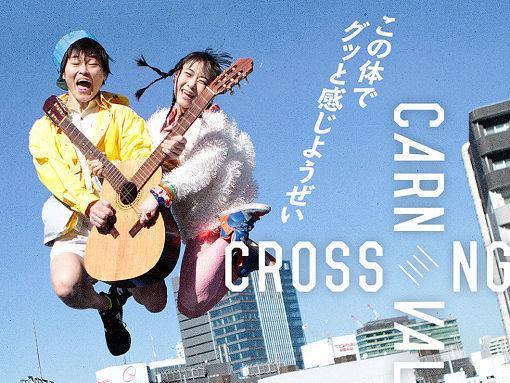 Amgala Templeは5月18日に渋谷5会場で開催のCINRA.NET主催イベント『CROSSING CARNIVAL』に出演する