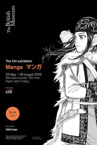 大英博物館『The Citi exhibition Manga』キービジュアル 野田サトル『ゴールデンカムイ』 ©Satoru Noda / SHUEISHA
