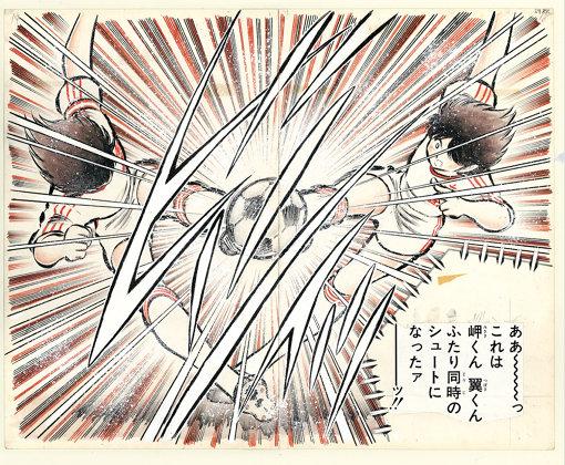 高橋陽一『キャプテン翼』 ©Yoichi Takahashi/SHUEISHA
