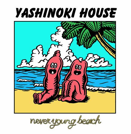 never young beach『YASHINOKI HOUSE』ジャケット