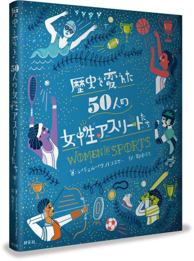 レイチェル・イグノトフスキー著、野中モモ訳『歴史を変えた50人の女性アスリートたち』創元社