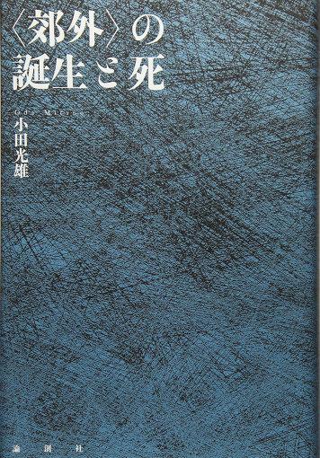 小田光雄『〈郊外〉の誕生と死』