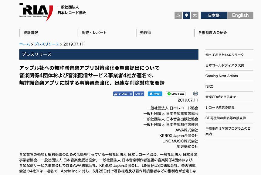 無許諾音楽アプリの対策強化求め、日本レコード協会などがアップルに要望書