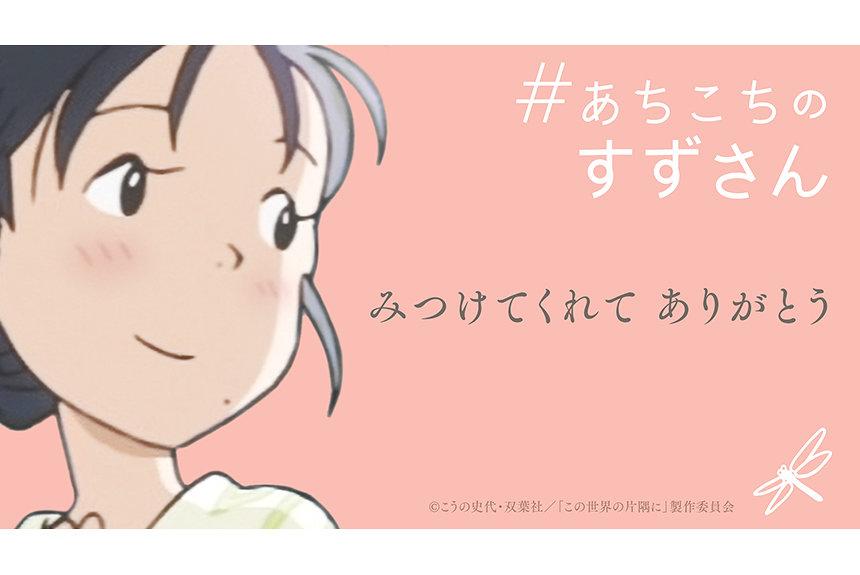『#あちこちのすずさん』NHKで放送 八乙女光、伊野尾慧、広瀬すずも出演